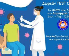 Νέα μέτρα στον Δήμο Αρταίων – Έκτακτη σύσκεψη για την αντιμετώπιση της πανδημίας