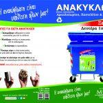 Επαναλειτουργία προγράμματος ανακύκλωσης από τον Δήμο Μινώα Πεδιάδας