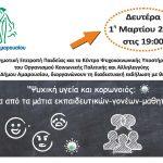 Εκδήλωση του Δήμου Αμαρουσίου με θέμα «Ψυχική υγεία και κορονοιός: Μέσα από τα μάτια εκπαιδευτικών-γονέων-μαθητών»