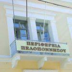 """Συνάντηση Νίκα με την Ε.Ε. της ΠΕΔ για την """"Πελοπόννησος"""" Α.Ε."""