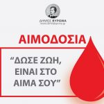Εθελοντική Αιμοδοσία του Δήμου Βύρωνα την Τετάρτη (3/3)