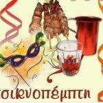 Δήμος 3Β: Διαδικτυακό γλέντι Τσικνοπέμπης