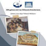 Δήμος Π. Φαλήρου: «Η Επανάσταση του 1821 μέσα από την Τέχνη»