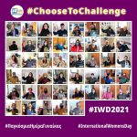 #ChooseToChallenge από την Π.Ε. Λευκάδας για την Παγκόσμια Ημέρα της Γυναίκας