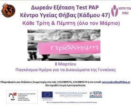Δήμος Θηβαίων: Δωρεάν τεστ Παπανικολάου ως «δώρο» για την Ημέρα Της Γυναίκας