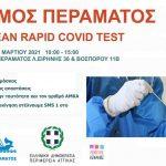 Δωρεάν rapid rest ανίχνευσης κορονοϊού στο Δήμο Περάματος