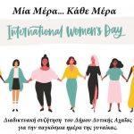 Δήμος Δυτικής Αχαΐας: Διαδικτυακή συνάντηση για την ημέρα της Γυναίκας
