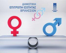 Η Επιτροπή Ισότητας Φύλων Δήμου Βριλησσίων για τη Γιορτή της Γυναίκας