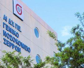 Π.Ε. Σερρών: Τρεις θέσεις στο Νοσοκομείο Σερρών για άσκηση ιατρών στην ειδικότητα Πνευμονολογίας-Φυματιολογίας