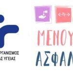 Δήμος Διονύσου: Δωρεάν Rapid test για πεζούς στη Δροσιά το Σάββατο (6/3)