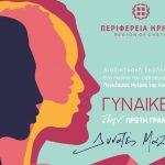 Περιφέρεια Κρήτης: Διαδικτυακή εκδήλωση για την Παγκόσμια Ημέρα της Γυναίκας
