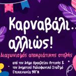 Δήμος Ηρακλείου Αττικής: Καρναβάλι… αλλιώς – Διαγωνισμός αποκριάτικης στολής για τους κατοίκους της πόλης