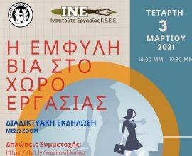 Δήμος Φλώρινας: Διαδικτυακή εκδήλωση «Η έμφυλη βία στο χώρο εργασίας»