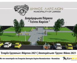 Δήμος Λαρισαίων – ΕΔΑ ΘΕΣΣ: Διαμόρφωση σύγχρονου χώρου πρασίνου