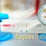 Δωρεάν rapid test από τον Δήμο Θήρας