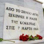 Δήμος Νίκαιας – Αγ. Ι. Ρέντη: Συμβολικός ο φετινός εορτασμός για τη Μάχη της Κοκκινιάς