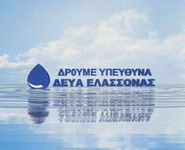 ΔΕΥΑ Ελασσόνας: «Ακίνδυνο το νερό δείχνουν οι πρώτες αναλύσεις»