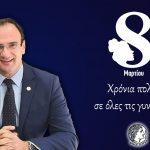Δήμαρχος Σερρών: Χρόνια πολλά σε όλες τις γυναίκες!