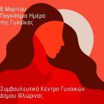 Το Συμβουλευτικό Κέντρο Δήμου Φλώρινας για την  Παγκόσμια Ημέρα Δικαιωμάτων των Γυναικών
