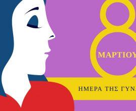 Συνεργασία κοινωνικών δομών Δήμου Λήμνου με την Δημοτική Επιτροπή Ισότητας των Φύλων