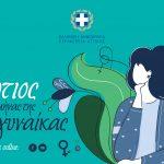 Με άρωμα Γυναίκας ο Μάρτιος στην Περιφέρεια Αττικής