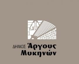 Ψήφισμα του ΔΣ Άργους Μυκηνών για την απώλεια του Κώστα Μανού και του Στέλιου Λυκοσκούφη