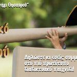 Δήμος Μυκόνου: Αποκριάτικο διαδικτυακό κυνήγι θησαυρού για παιδιά