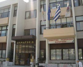 Δεν καταγράφηκαν προβλήματα από την ισχυρή σεισμική δόνηση στον Δήμο Κατερίνης