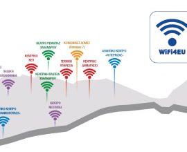 Δωρεάν Wi-Fi για δημότες και επισκέπτες του Δήμου Χαλανδρίου