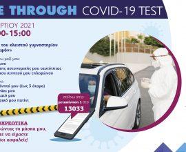 Δήμος Παλαιού Φαλήρου: Δωρεάν drivethrough rapid test την Τρίτη (9/3)