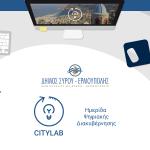 Ανοιχτή Ημερίδα για την ψηφιακή καινοτομία και ανάπτυξη από τον Δήμο Σύρου Ερμούπολης
