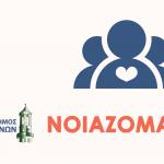 Δήμος Γρεβενών: Συγκέντρωση ειδών πρώτης ανάγκης για τους σεισμόπληκτους της Ελασσόνας και του Τυρνάβου