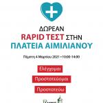 Δήμος Γρεβενών: Δωρεάν rapid test στην Κεντρική Πλατεία Αιμιλιανού την Πέμπτη (4/3)