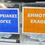 ΥΠΕΣ: Σε δημόσια διαβούλευση το Νομοσχέδιο για την Τοπική Αυτοδιοίκηση