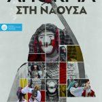 Διαδικτυακές δράσεις του Δήμου Νάουσας για την Αποκριά