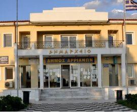 Νέα Πρόεδρος στο Δημ. Συμβουλίου του Δήμου Αρριανών