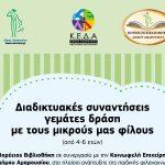 Δήμος Αμαρουσίου: 5 Διαδικτυακές διαδραστικές συναντήσεις γεμάτες δράση για τα παιδιά