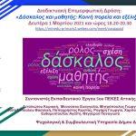 Δήμος Διονύσου: Συμμετοχή στη διαδικτυακή δράση με θέμα: «Δάσκαλος και μαθητής: Κοινή πορεία και εξέλιξη»