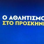 Ο Ο.Α.Φ.Ν.Τ.Η. του Δήμου Ασπροπύργου στηρίζει την κυβερνητική καμπάνια «Ο Αθλητισμός στο Προσκήνιο»