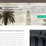 Ο Δήμος Μεσσήνης παρουσιάζει εκπαιδευτικό παιχνίδι με θέμα την Επανάσταση του 1821