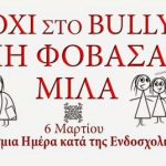 Δήμος Πύργου: 6η Μαρτίου ημέρα κατά του bullying στα σχολεία