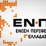 ΕΝΠΕ: «Οι Περιφέρειες της χώρας δεν φοβούνται τις ευθύνες»