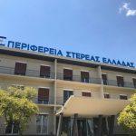 ΠΣτΕ: Ξεκίνησε η υποβολή αιτήσεων για ζημιές από την «Μήδεια»