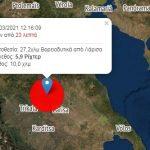 Δήμος Τρικκαίων: Συμβουλές και τηλέφωνα ανάγκης για τον σεισμό