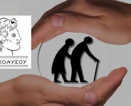 Δημιουργία μητρώου ευπαθών πολιτών από τον Δήμο Διονύσου