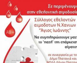 Δήμος Πλατανιά: Εθελοντική αιμοδοσία στο Δημαρχείο