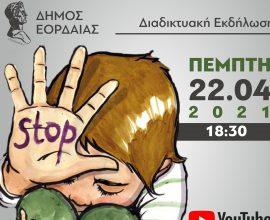 Δ. Εορδαίας: Διαδικτυακή εκδήλωση με θέμα την πρόληψη της παιδικής σεξουαλικής κακοποίησης