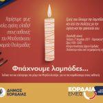 Δήμος Εορδαίας: Φτιάχνουμε λαμπάδες, σκορπάμε φως, χαρίζουμε χαμόγελα, αγάπη και ελπίδα!
