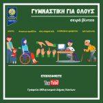 """Γυμναστική για όλους"""": Νέα διαδικτυακά προγράμματα άσκησης από τον Δήμο Χανίων"""