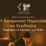 Δήμος Παπάγου – Χολαργού: Διαδικτυακή εκδήλωση «Η διαχρονική παρουσία της Εκκλησίας»